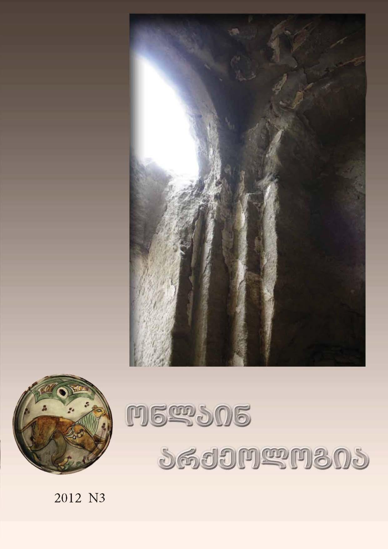 ონლაინ არქეოლოგია 3