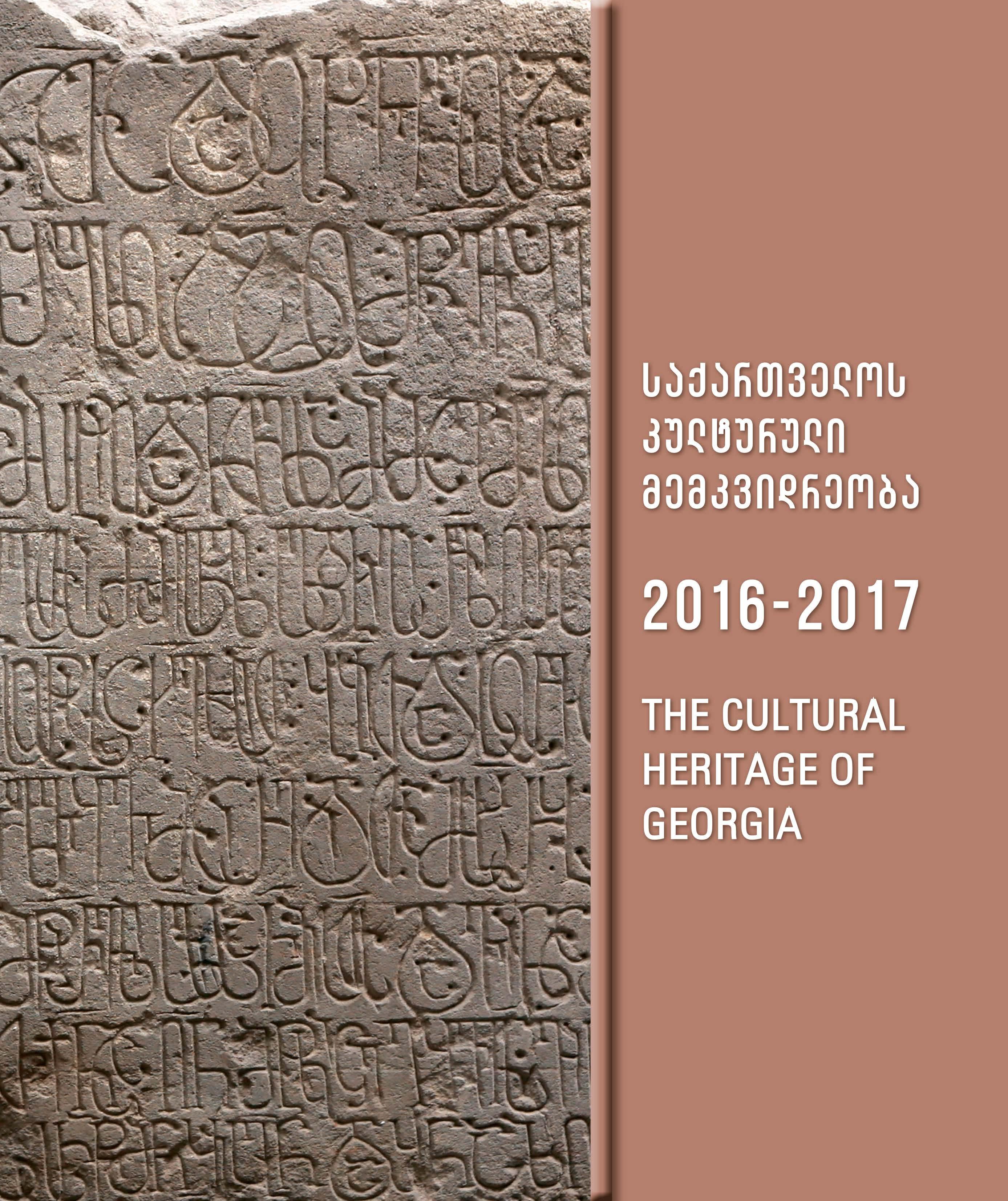 საქართველოს კულტურული მემკვიდრეობა 2016-2017 საჩვენებელი