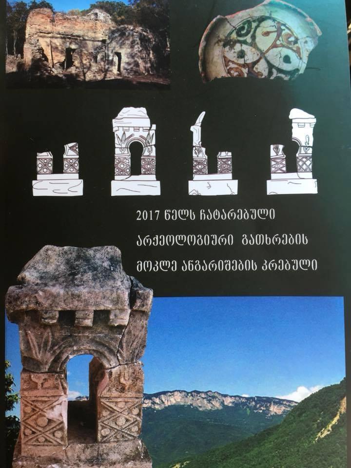 2017 წელს ჩატარებული არქეოლოგიური გათხრების მოკლე ანგარიშების კრებული