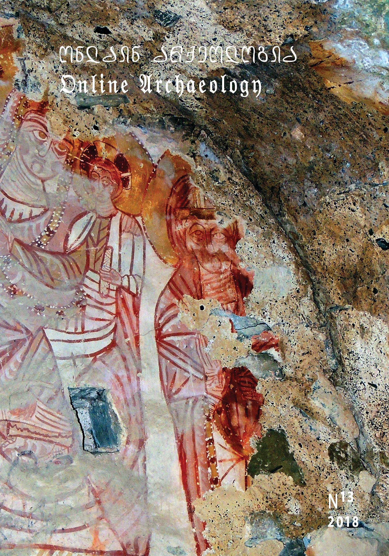 ონლაინ არქეოლოგია 13