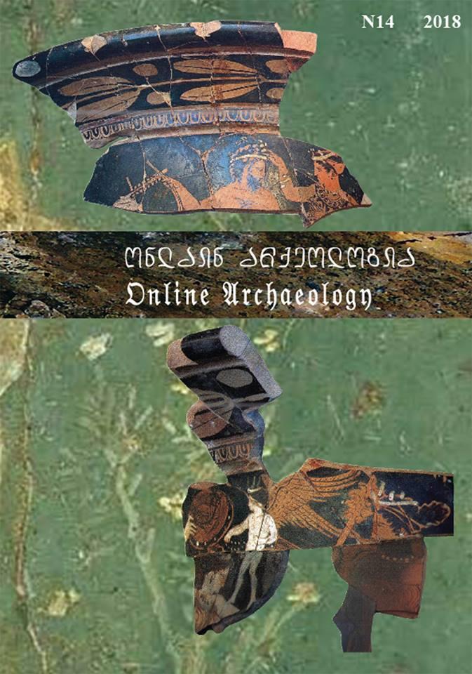 ონლაინ არქეოლოგია 14